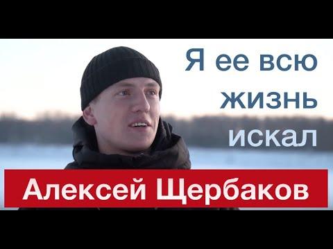 Алексей Щербаков   О жене   Я её всю жизнь искал   Ответ Дудю