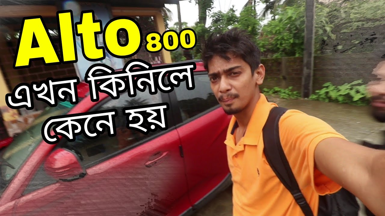 Alto এখন কেনে হয় - thinking to buy a CAR
