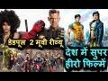 Deadpool 2 Movie review, Hollywood Super hero movies in india, डेडपूल 2 मूवी रीव्यू