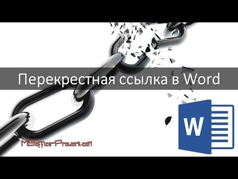 Как вставить перекрестную ссылку в word
