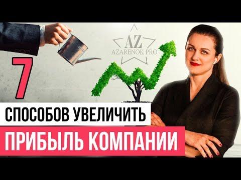 Как увеличить прибыль в бизнесе? Оптимизация расходов и доходов в компании // 6+