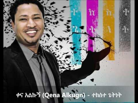 Qena Alkugn (ቀና ፡ አልኩኝ ) -  Tekeste Getnet thumbnail