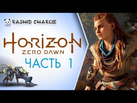 Horizon Zero Dawn PC not PS Gameplay - Хорайзен зеро прохождение на ПК -Часть 1