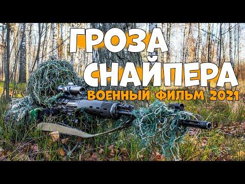 военные снайпер взорвал интернет Гроза Снайпера новинка 1941 45 художественные