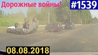 Новый видеообзор от  «Дорожных войн!» за 08.08.2018. Видео № 1539.