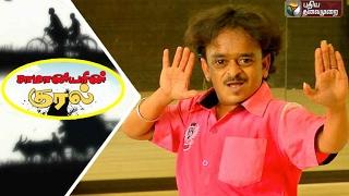 Samaniyarin Kural 04-02-2016 – Puthiya Thalaimurai TV Show