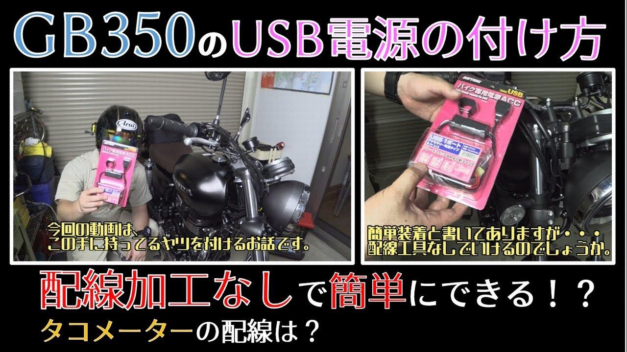 GB350にUSB電源を付ける タコメーターの配線も確認! GB350モトブログ