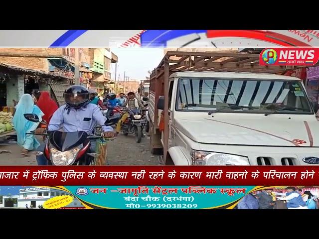 सिंघिया में छठपर्व को लेकर ट्रॉफिक पुलिस के व्यवस्था नही रहने से बराबर जाम लग रही है