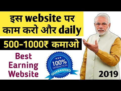 Earn Rs 500 Daily by Copy Paste online Work | Best Earning Website 2019 | Earn Money by copy paste