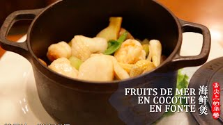 Zen Hao Chi : cocotte de fruits de mer