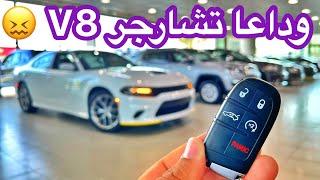 وداعا تشارجر ثمانيه سلندر V8 2020  مع اسعار جميع سيارات المتحده
