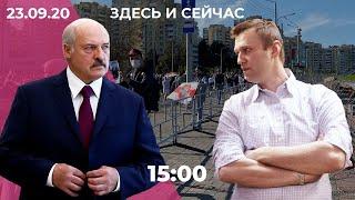Лукашенко провел тайную инаугурацию. Навального выписали из стационара // Здесь и сейчас