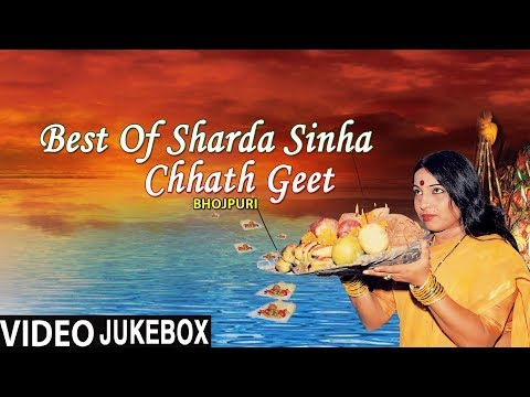 BEST OF SHARDA SINHA CHAATH POOJA GEET BHOJPURI [FULL VIDEO SONGS JUKE BOX