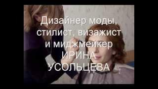 Помощь в выборе одежды, аксессуаров и макияжа(, 2012-05-17T15:17:56.000Z)