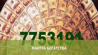 Медитация на  получение денег. Древняя мантра денег. Помогает тем кто энергично действует