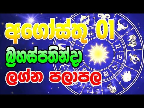 Repeat Lagna palapala 2019 08 01 | Daily horoscope 2019 | Daily