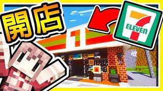 Minecraft【神神開店囉】在麥塊中經營⭐模擬商店⭐!!【超多商品】忙不過來啦 !! thumbnail