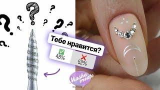 ФРЕЗА ТОРНАДО правда или миф Аппаратный маникюр Нежный маникюр и стразы на ногтях