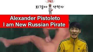 [퇴경아약먹자]약빤 러시아 동영상 리액션