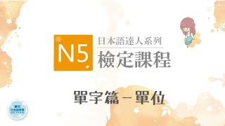Study Japanese 【日本語達人N5檢定課程】單字篇-單位