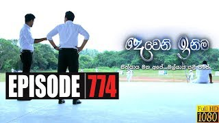Deweni Inima | Episode 774 24th January 2020 Thumbnail