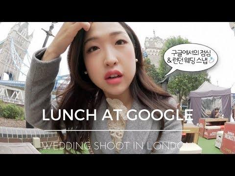 구글에서의 점심 & 런던 웨딩 스냅 💍 Lunch at Google & Our Wedding Shoot in London
