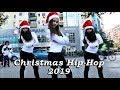 Merry Christmas - Kids Dance Version 2019 Jingle Bells ( in public )