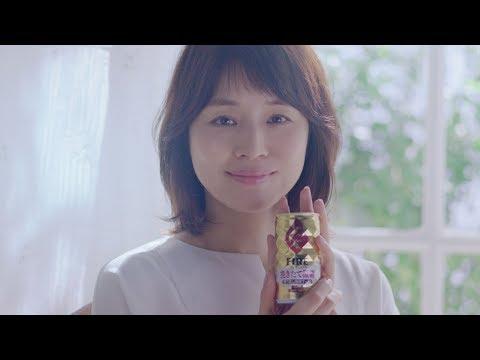 石田ゆり子がカメラに向かって話しかける「ありがとう。お疲れ様です」 『キリン ファイア』Web動画 事前予告動画