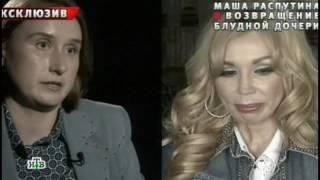 Маша Распутина  Возвращение блудной дочери