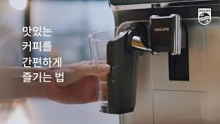 """인생 라떼템, 필립스 라떼고 출시!_06"""""""