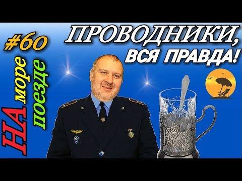 На море на поезде / Лазаревское / Обязанности проводников / Новости РЖД