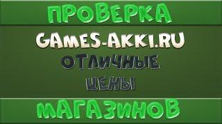 Проверка магазинов #6: CSGO 150 рублей, DAYZ 70 рублей!
