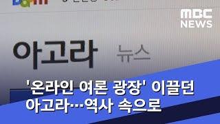 '온라인 여론 광장' 이끌던 아고라…역사…