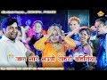 जान मारे भउजी तोहार बहिनिया  Mukesh Goutam  Rani  Rajnish Raj  New Bhojpuri Song 2018