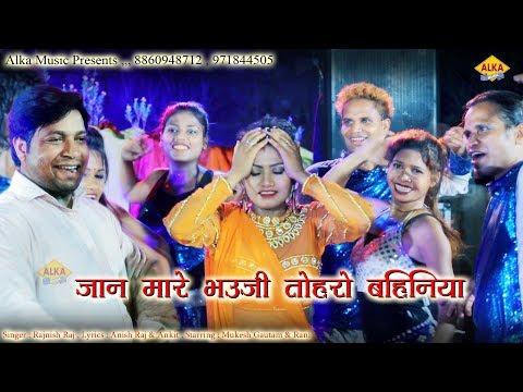 जान मारे भउजी तोहार बहिनिया || Mukesh Goutam || Rani || Rajnish Raj || New Bhojpuri Song 2018