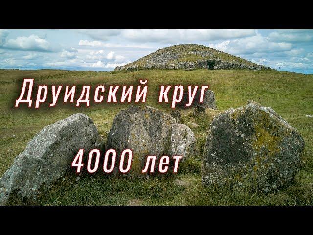 Друидский круг, которому 4000 лет