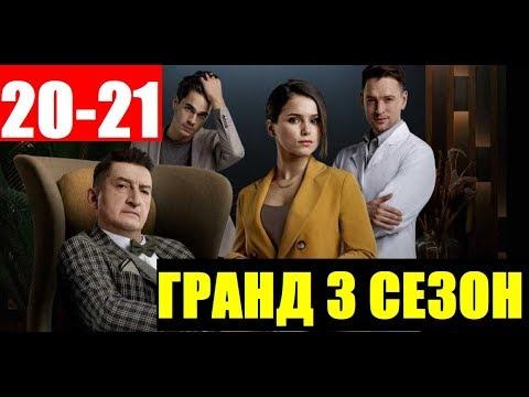 ГРАНД 3 СЕЗОН 20,21СЕРИЯ(сериал2020) Анонс и дата выхода