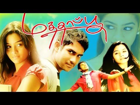Tamil Full Movie || MATHAPOO || Jayan & Gayathri | Romantic Full Movie