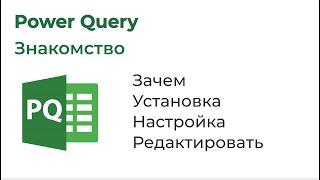 обучение Excel Power Query на 1-2-3 Модуль 2. Основные операции 12.  Фильтрация параметром