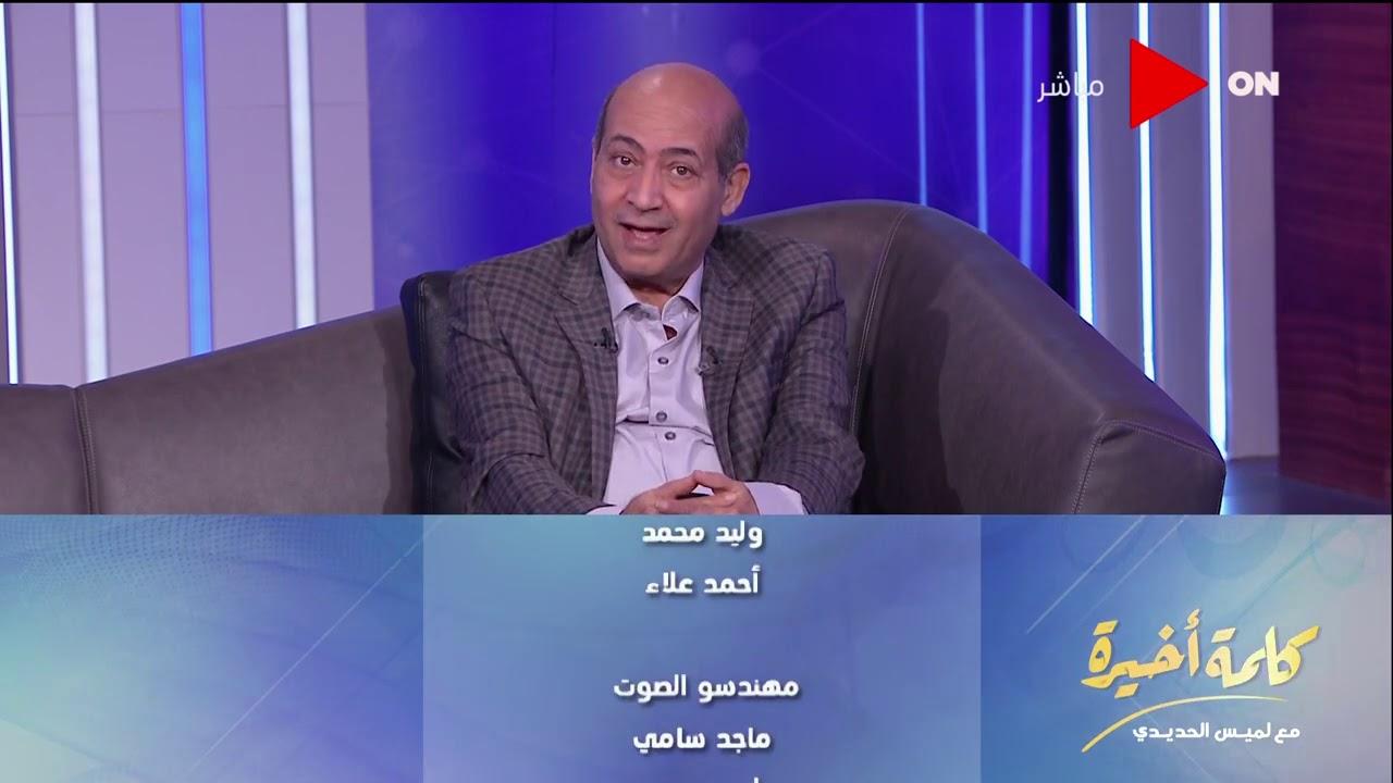 كلمة أخيرة - الفقرة الرابعة -  لقاء خاص عن سينما وفن صلاح ذو الفقار -الجزء الثالث  - 04:57-2021 / 1 / 20
