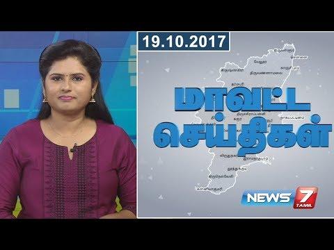 Tamil Nadu District News | 19.10.2017 | News7 Tamil