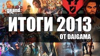 «Лучшие игры 2013»: Обзор итогов года