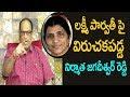 Lakshmis Veergandham Movie Producer Jagadeshwar Reddy Fire on Lakshmi Parvathi ||Aone Celebrity