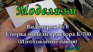 Видеоурок № 6 Сборка модели трактора К-700 (Изготовление баков)
