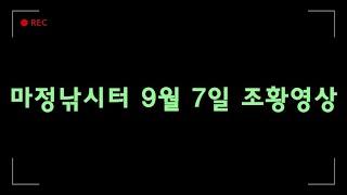 마정낚시터 9월 7일 조황영상