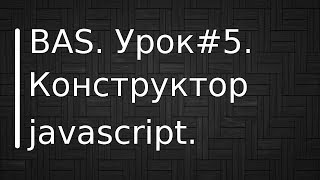 BrowserAutomationStudio. Урок #5. Конструктор javascript.