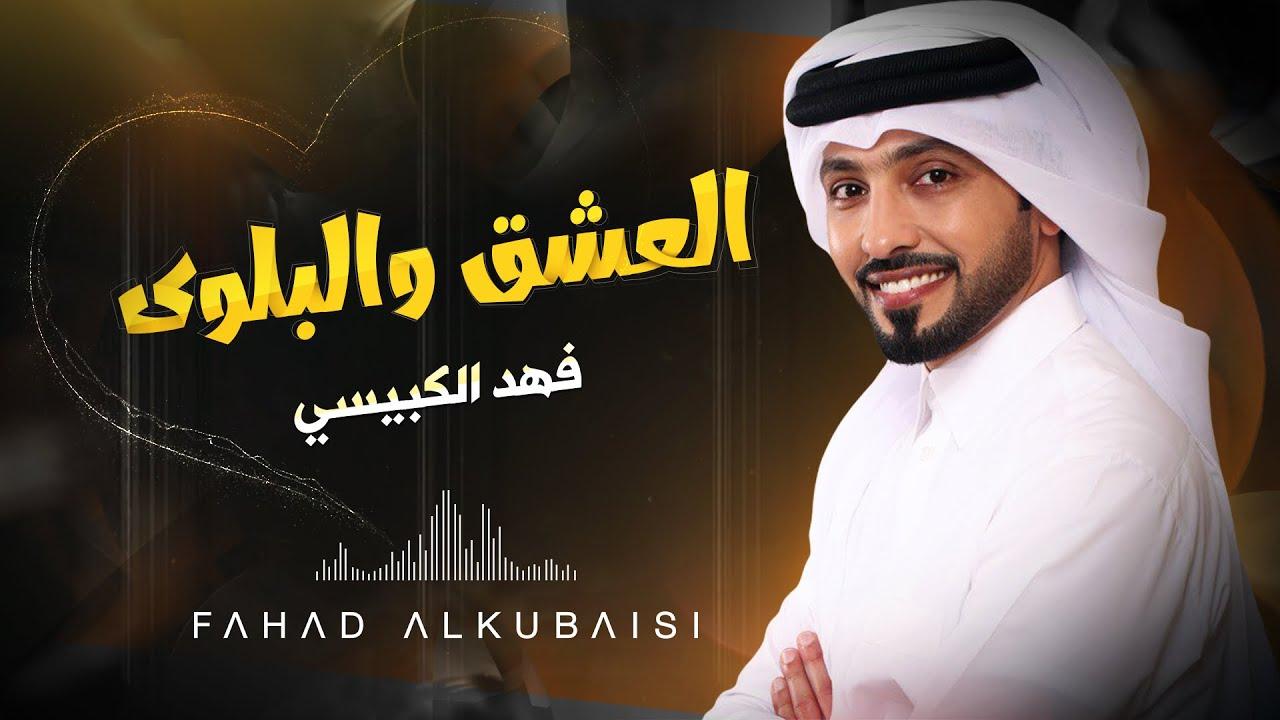 فهد الكبيسي - العشق والبلوى | 2020