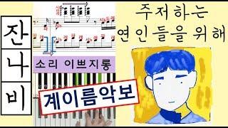 잔나비- 주저하는 연인들을 위해 (계이름악보)피아노 악보 | 소리에 반할껄 | 쉬운악보