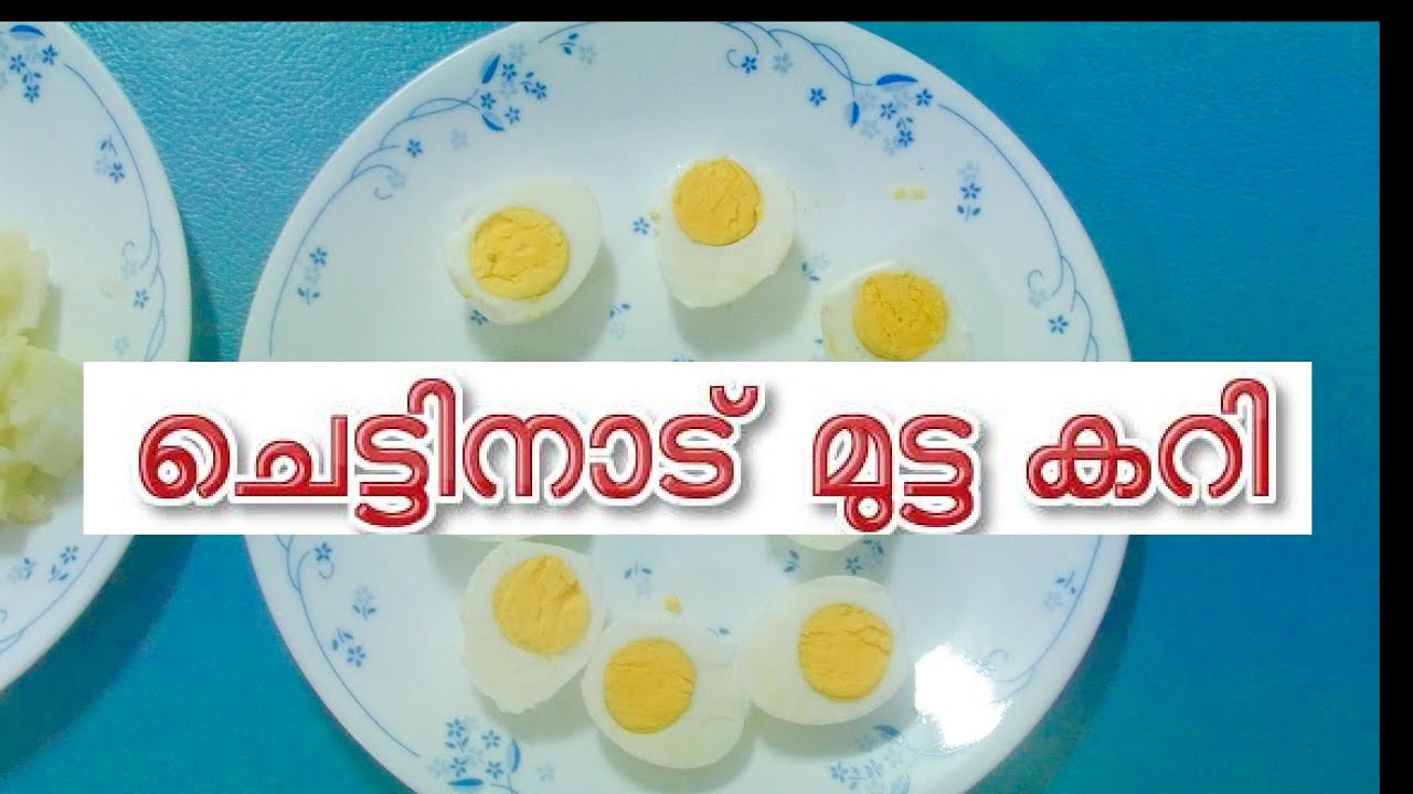 Chettinad egg curry | Egg curry chettinad style in malayalam - YouTube