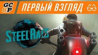 STEEL RATS   Elastomania + Metal Gear Rising: Revengeance   Первый взгляд / обзор